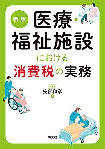 医療・福祉施設における消費税の実務