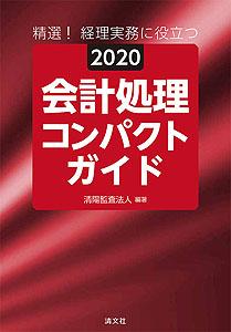 2020会計処理コンパクトガイド