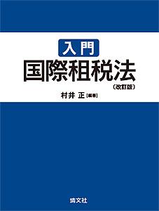 入門国際租税法 改訂版