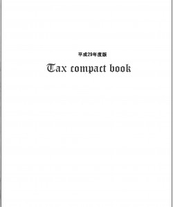 平成29年度版 税務コンパクトブック