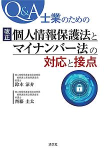 改正個人情報保護法とマイナンバー法の対応と接点