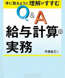 Q&A 給与計算の実務