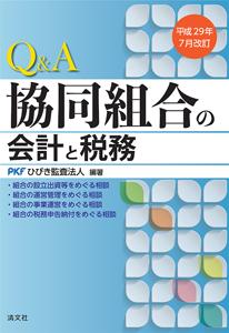 Q&A 協同組合の会計と税務