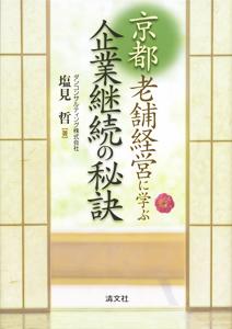 京都 老舗経営に学ぶ 企業継続の秘訣