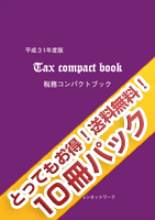 平成31年度版 税務コンパクトブック(10冊パック)
