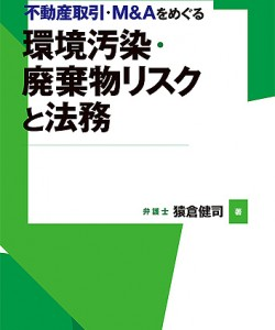 不動産取引・M&Aをめぐる 環境汚染・廃棄物リスクと法務