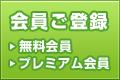 税務・会計のプロフェッションネットワーク会員登録(無料会員・プレミアム会員)
