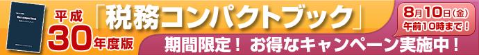 平成30年度版 税務コンパクトブック