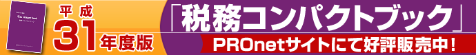 平成31年度版 税務コンパクトブック