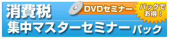 消費税集中マスターセミナーパック DVDセミナー研修