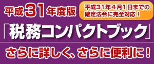 平成31年度 税務コンパクトブック