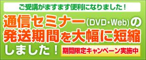 通信セミナー(DVD・Web)の発送期間を大幅に短縮