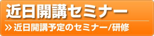 近日開講のセミナー/研修