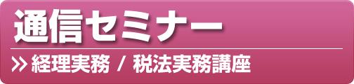 経理実務/税法実務講座〈DVD研修〉ラインナップ