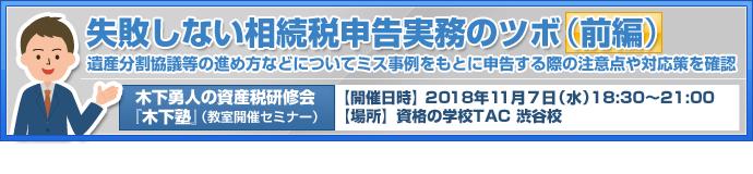 木下塾 失敗しない相続税申告実務のツボ(前編)