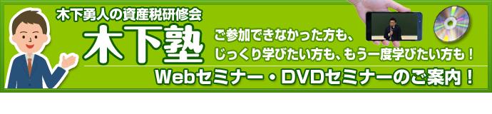 木下勇人の資産税研修会木下塾「木下塾」通信セミナー(Web・DVD)のご案内
