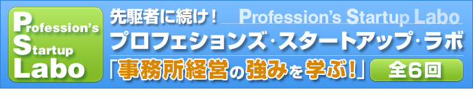 「プロフェッションズ・スタートアップ・ラボ」~事務所経営の強みを学ぶ~のご案内