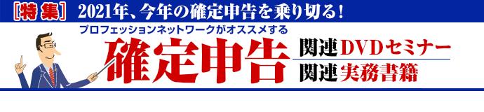 """【特集】確定申告関連セミナー・書籍のご案内(2021年版)"""""""