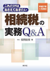 『平成27年3月改訂 これだけはおさえておきたい 相続税の実務Q&A』