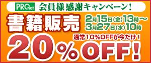 """書籍20%OFFキャンペーンのご案内"""""""