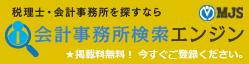 会計事務所検索エンジン