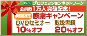 プロフェッションネットワーク「会員数1万人突破記念」感謝キャンペーン