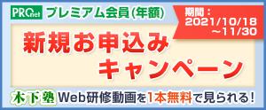 プレミアム会員(年額)新規お申込みキャンペーンのお知らせ