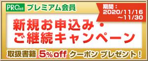 【プレミアム会員】新規お申込み・ご継続キャンペーン