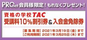 『資格の学校TAC 受講料10%割引券&入会金免除券』プレゼント【2020年冬版】のご案内