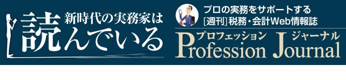 税務・会計の実務家のためのWeb専門マガジン「プロフェッション ジャーナル」
