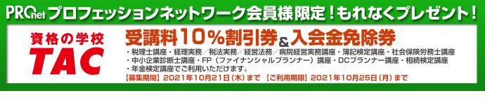 TAC受講料10%割引券