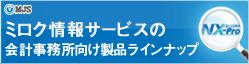 ミロク情報サービスの会計事務所向け製品ラインナップ