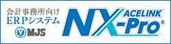 ACELINK NX-Pro